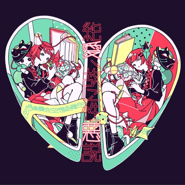 シングル「純愛、故に性悪説」【通常盤】(CD)