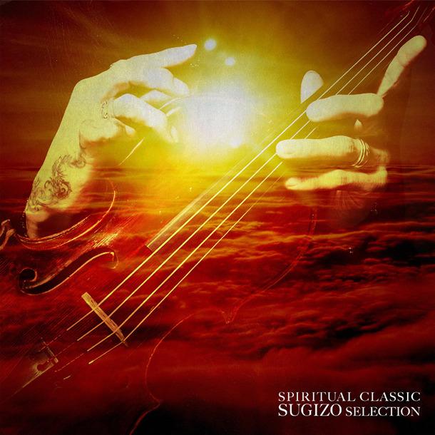 アルバム『SPIRITUAL CLASSIC SUGIZO SELECTION』