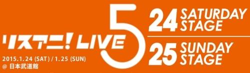 """2015年1月24日(土)と1月25日(日)に開催される""""リスアニ!LIVE-5"""""""