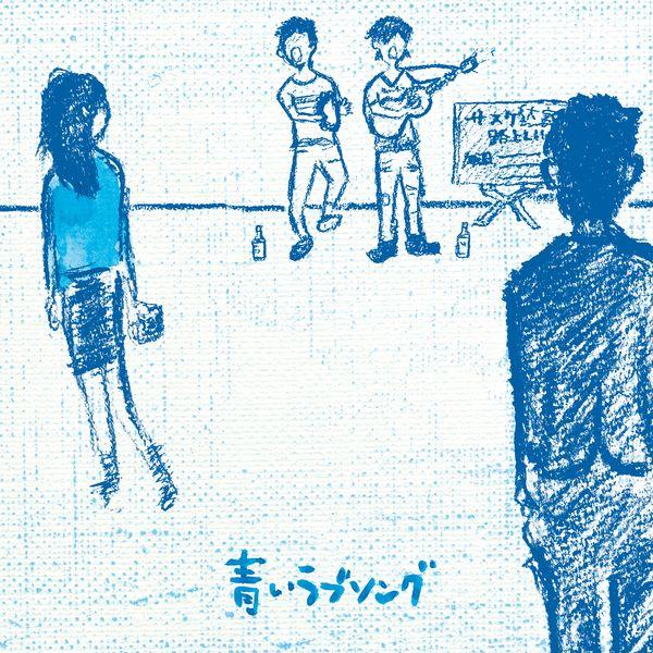 サスケ|青いラブソング