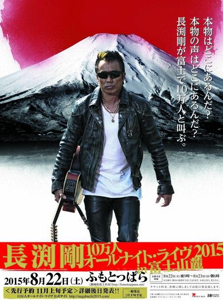『長渕剛10万人オールナイト・ライヴ2015 in 富士山麓』