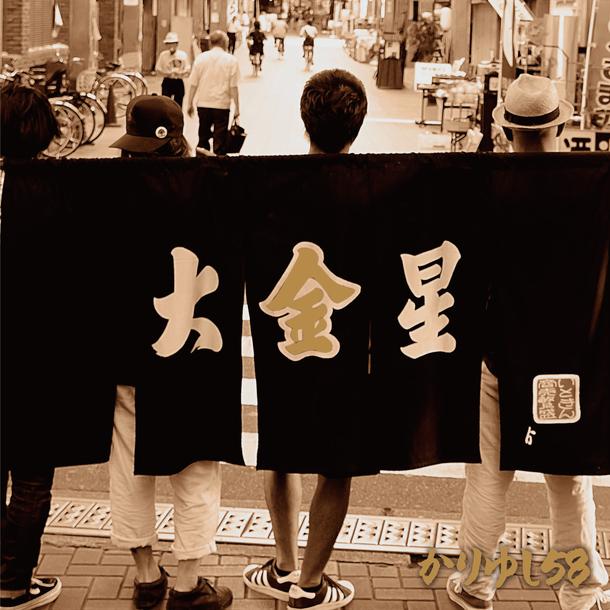 アルバム『大金星』【通常盤】(CD)
