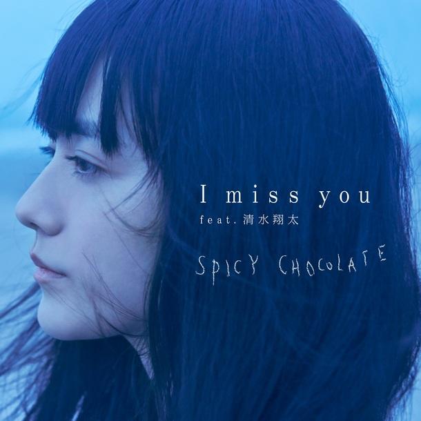 配信シングル第3弾「I miss you feat. 清水翔太」