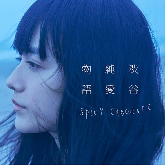 アルバム『渋谷純愛物語』【通常盤】(CD)
