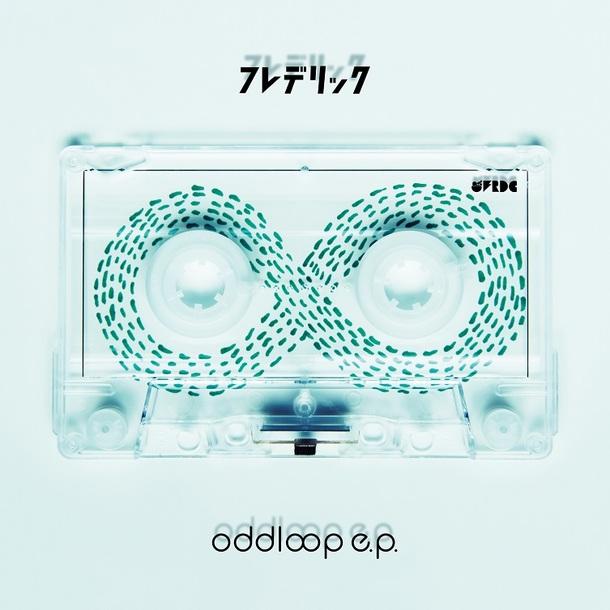 完全生産限定7inchアナログ盤「oddloop e.p.」