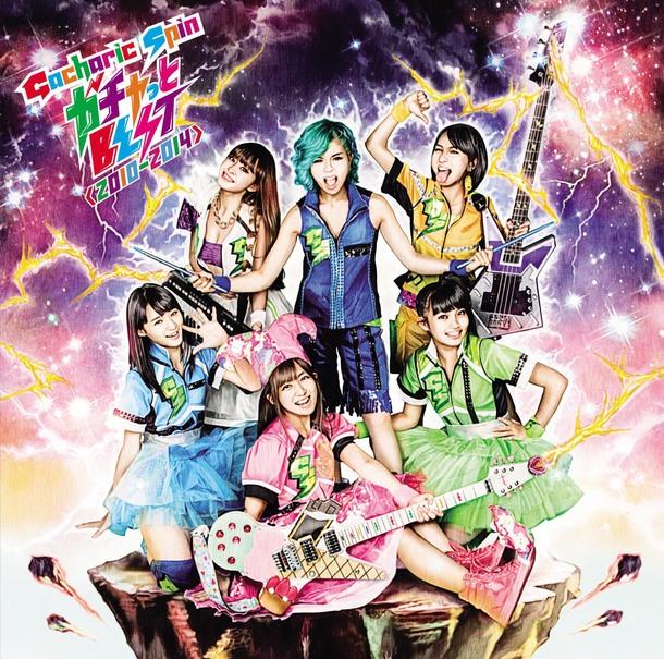 アルバム『ガチャっとBEST<2010−2014>』【初回限定盤 TYPE-G】(CD+DVD)