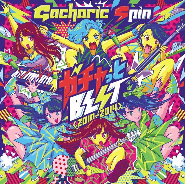 アルバム『ガチャっとBEST<2010−2014>』【初回限定盤 TYPE-S】(CD+DVD)
