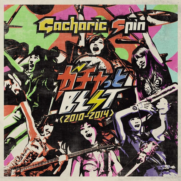 アルバム『ガチャっとBEST<2010−2014>』【通常盤】(CD)