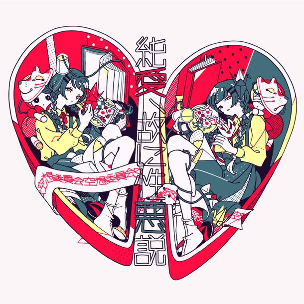 シングル「純愛、故に性悪説」【初回限定盤】(CD+DVD)