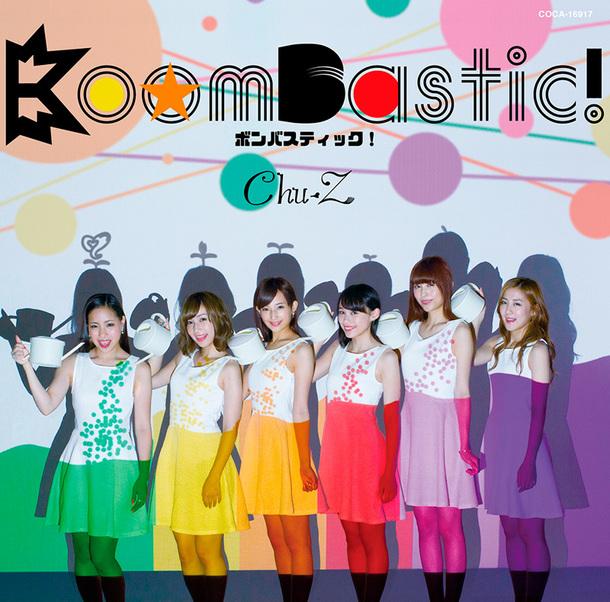 シングル「ボンバスティック!」 【Type-B】