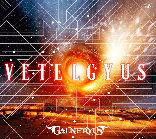 アルバム『VETELGYUS』