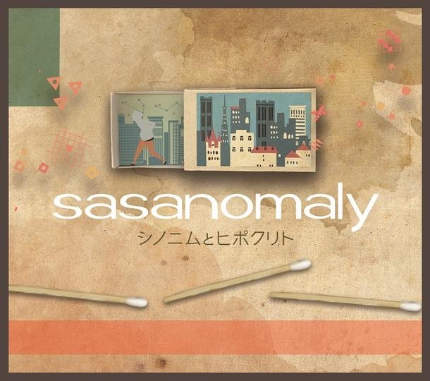 EP「シノニムとヒポクリト」