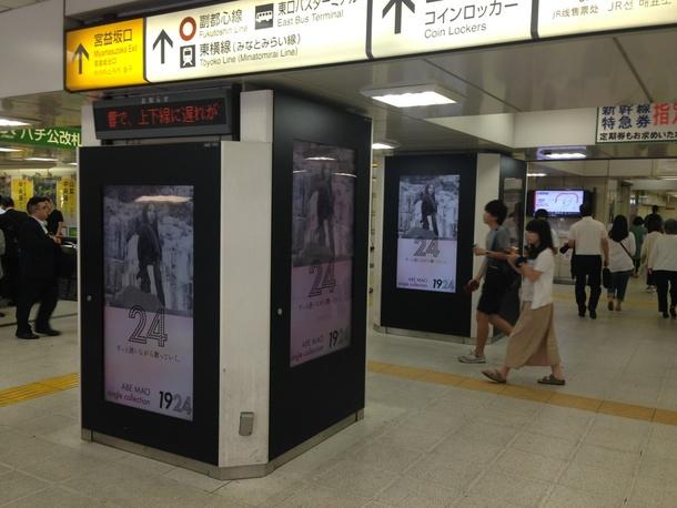 JR渋谷駅にて8種のメッセージポスターを集中掲出中!