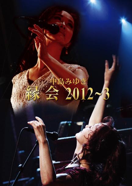 ライブ Blu-ray&DVD 『中島みゆき「縁会」2012~3』