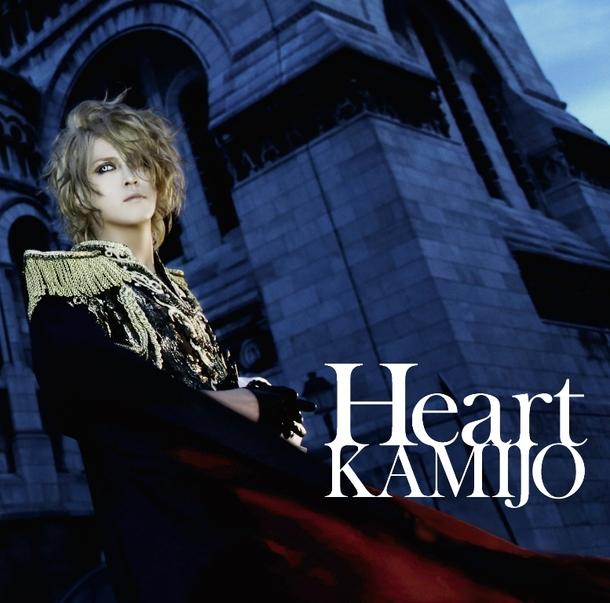 アルバム『Heart』【初回限定盤】(CD+DVD+24P豪華フォト・ブックレット付き)