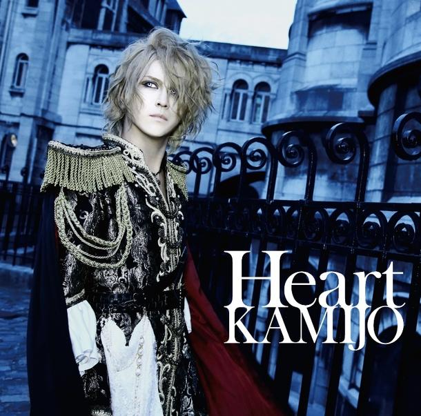 アルバム『Heart』【通常盤】(CD)