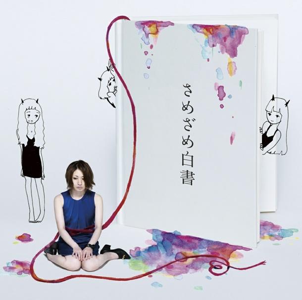 アルバム『さめざめ白書』【初回限定盤】(CD2枚組)