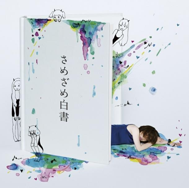 アルバム『さめざめ白書』【通常盤】(CD)