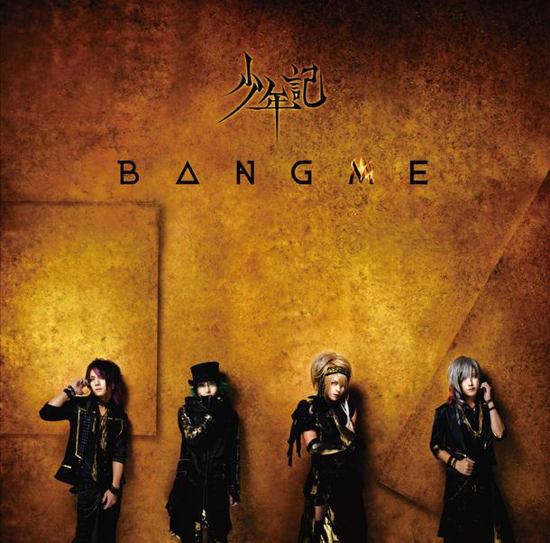 シングル「BANG ME」【初回限定盤】(CD+DVD)