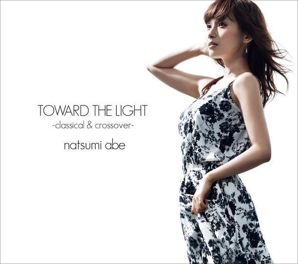 アルバム『光へ-Classical & Crossover-』【初回限定盤】(CD+DVD)
