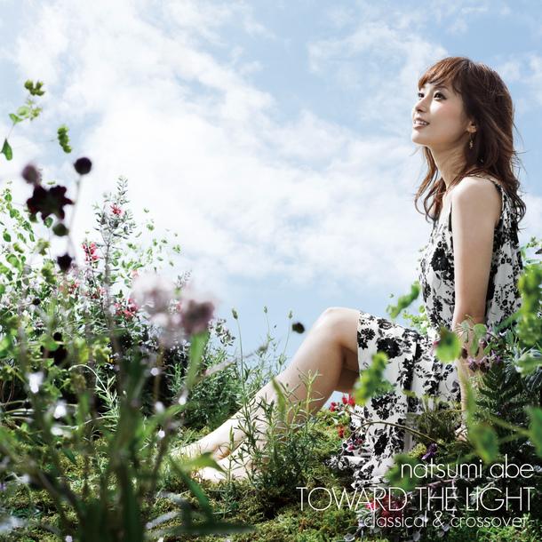 アルバム『光へ-Classical & Crossover-』【通常盤】(CD)