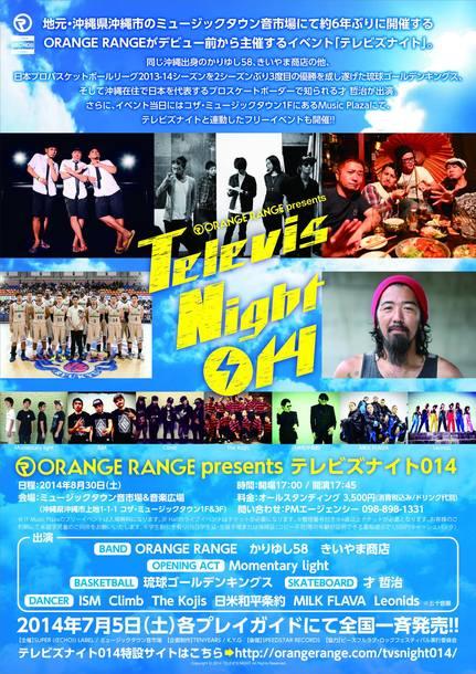 「ORANGE RANGE presents テレビズナイト014」