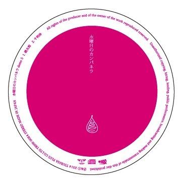 100円CD「水曜日のカンパネラdemo5」