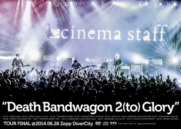 DVD 『''Death Bandwagon 2(to) Glory'' TOUR FINAL@2014.06.26 Zepp DiverCity』