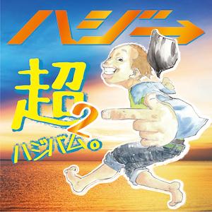 アルバム『超ハジバム2。』【初回限定盤】(CD+DVD)