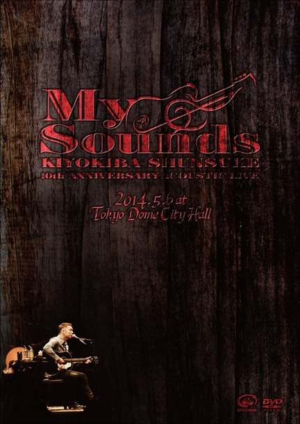 "DVD 『10th Anniversary Acoustic Live ""MY SOUNDS"" 2014.5.6 at TOKYO DOME CITY HALL』"