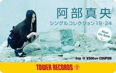阿部真央「シングルコレクション19-24」発売記念<タワーレコード 300円オフクーポン>