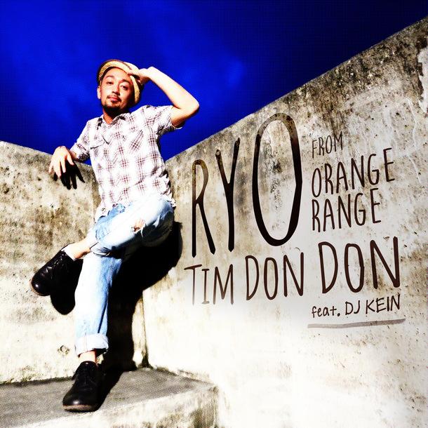 配信シングル「Tim Don!-Don! feat. DJ KEIN」