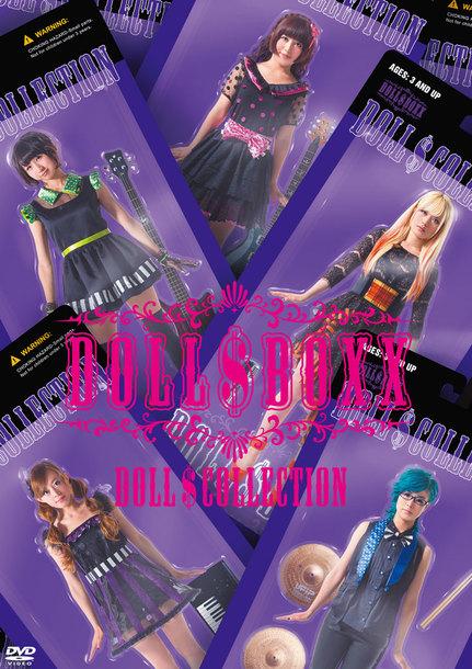 DVD 『ドールズ・コレクション』【通常盤】