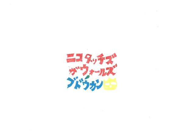 坂倉心悟 ハンコ