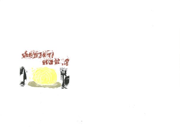 対馬祥太郎 ハンコ