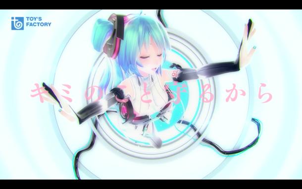 「Twinkle  World  feat.  初音ミク」MV