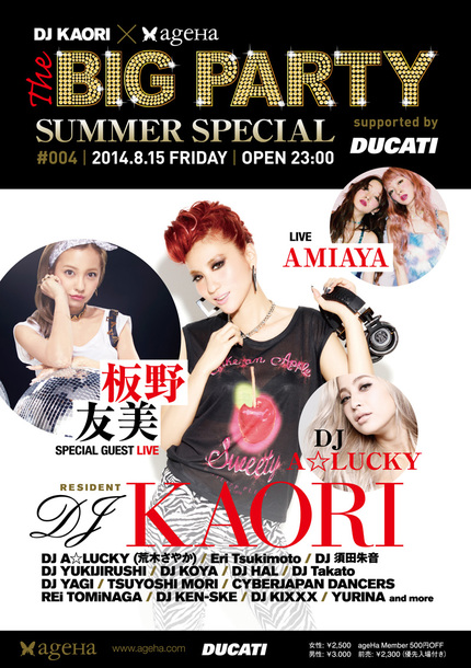 『DJ KAORI × ageHa presents THE BIG PARTY #004 SUMMER SPECIAL』
