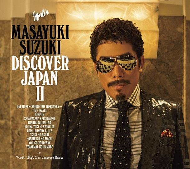 アルバム『DISCOVER JAPANII』【初回生産限定盤】