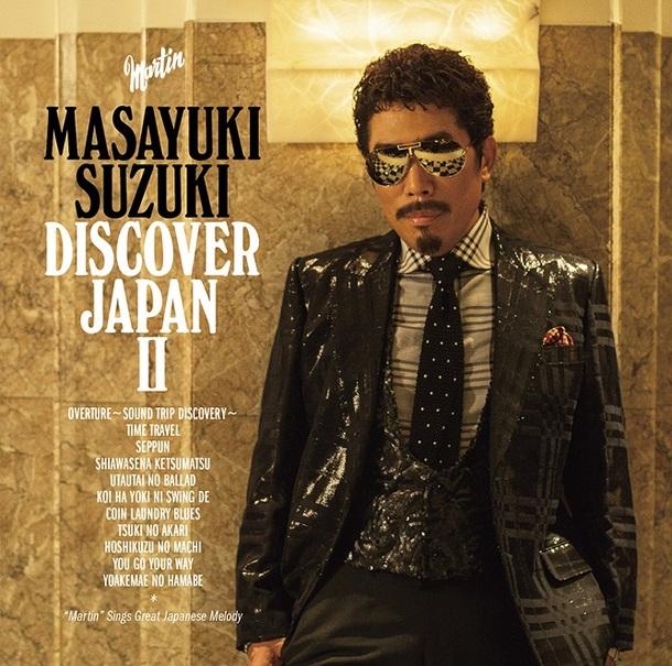 アルバム『DISCOVER JAPANII』【通常盤】