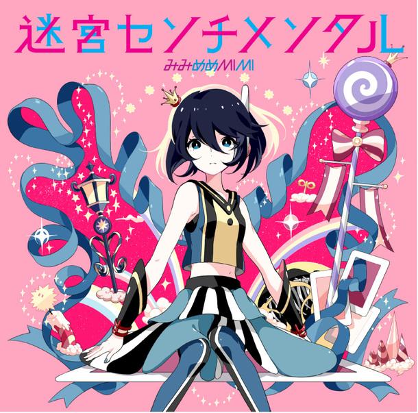 アルバム『迷宮センチメンタル』【通常盤】(CD)