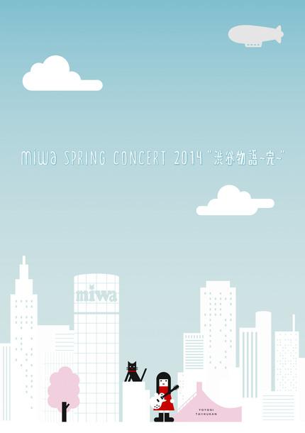 "DVD『miwa spring concert 2014 ""渋谷物語~完~""』【初回仕様限定盤】"