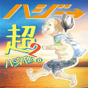 アルバム『超ハジバム2。』【通常盤】