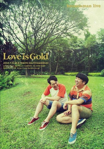 バナナマン単独ライブ「bananaman live 2014『Love is Gold』」