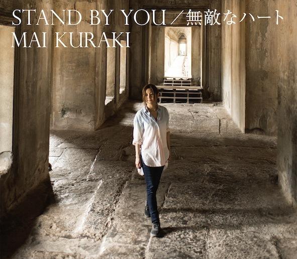 シングル「STAND BY YOU/無敵なハート」【初回盤B】