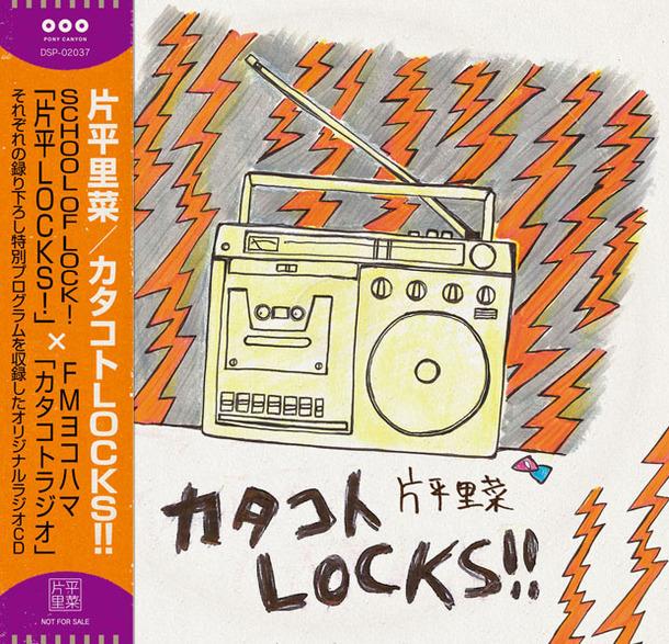 オリジナルラジオCD「カタコトLOCKS!」(TOKYO FM「片平LOCKS!」×FM yokohama「カタコトラジオ」)