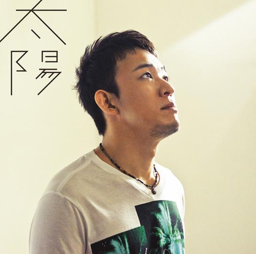 シングル「太陽」【初回生産限定盤】(CD+DVD)