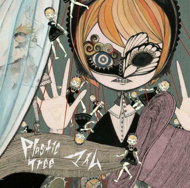 シングル「マイム」【初回限定盤C】(CD+DVD)