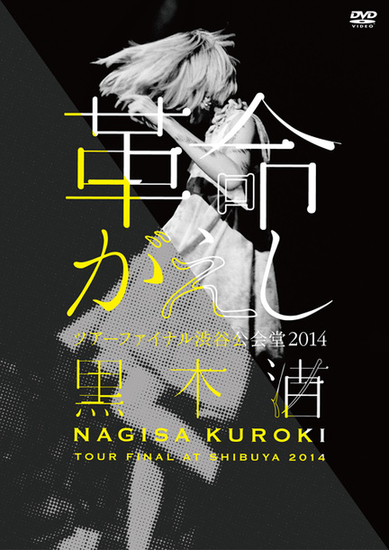 DVD『「革命がえし」 ツアーファイナル 渋谷公会堂 2014』