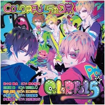 ドラマCD「COLORFUL5の日常」 (c)IBUKI/FIL Ltd. Produced by InterOne Inc.