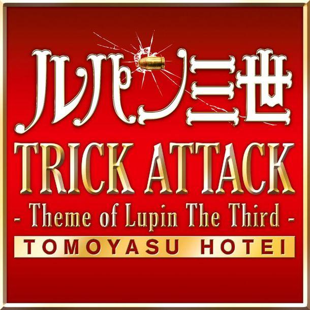 配信シングル「TRICK ATTACK –Theme of Lupin The Third-」